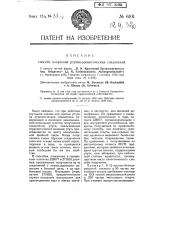 Способ получения ртутно-ароматических соединений (патент 6101)