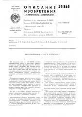 Многовилочный захват к погрузчику (патент 291865)
