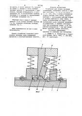 Устройство для сборки петлевых соединений (патент 897383)