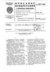 Способ производства сгущенного стерилизованного молока (патент 897198)