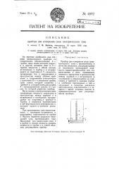 Прибор для измерения силы электрического тока (патент 4892)