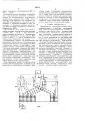 Измерительный коммутатор (патент 293252)