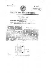 Радиоприемник (патент 8719)