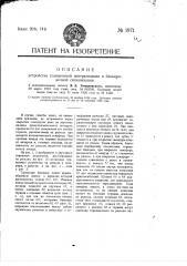 Устройство станционной централизации и блокировочной сигнализации (патент 1971)