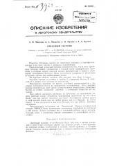 Дисковый окучник (патент 122957)