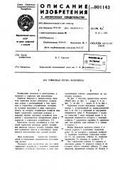 Тормозная втулка велосипеда (патент 901143)