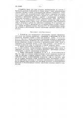 Устройство для непрерывного изготовления мерной гофрированной ленты для пластин радиатора (патент 121009)