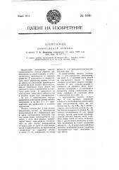 Униполярная машина (патент 1846)