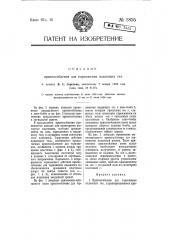 Приспособление для торможения падающих тел (патент 5855)