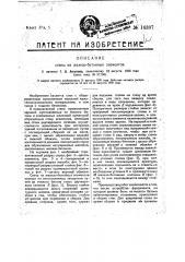 Стена из железобетонных элементов (патент 16387)