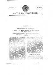 Приспособление для копирования (патент 6454)