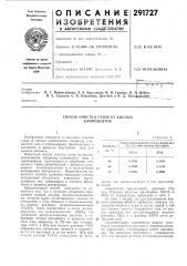Способ очистки газов от кислых компонентов (патент 291727)