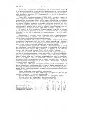 Способ стабилизации полимеров винилхлорида (патент 124113)