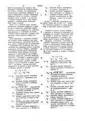 Устройство для опрессовки каркаса покрышки (патент 899364)