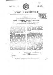 Пустотелый металлический пропеллер (патент 6201)