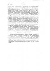 Устройство для автоматического возврата каретки рулонного телеграфного аппарата (патент 123996)