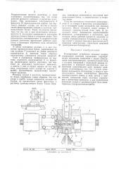 Блокирующее устройство литьевых машин (патент 292820)
