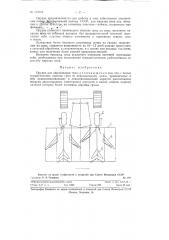 Орудие для напашки гряд (патент 122958)