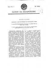 Теодолит с приспособлением для мензульной съемки (патент 5065)