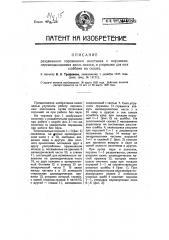 Раздвижной паровозный золотник с поршнями перемещающимися вдоль скалки, и упорными для них шайбами на скалке (патент 8396)