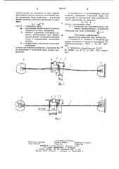 Способ правки проката растяжением (патент 899197)