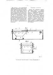 Прибор для отбирания средних проб зерна, почвы и т.п. сыпучих тел (патент 5952)