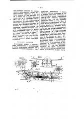 Летательный аппарат (патент 8559)