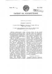 Ветряный двигатель (патент 5743)