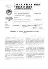 Патент ссср  291939 (патент 291939)