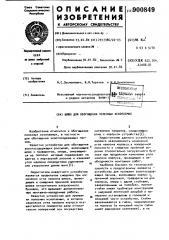 Шлюз для обогащения полезных ископаемых (патент 900849)