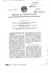 Устройство для телефонирования по проводам токами высокой частоты (патент 374)