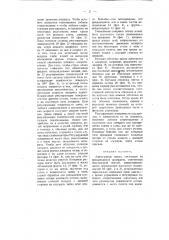 Аэропланное крыло (патент 3141)