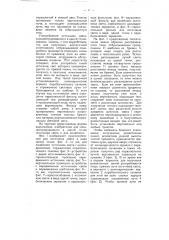 Способ нанесения на предмет разметочных линий и шаблонов с целью последующей его обработки (патент 4759)