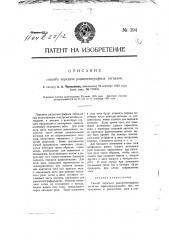 Способ передачи радиотелеграфных сигналов (патент 394)