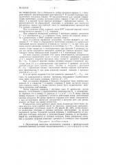 Двухтактный двигатель внутреннего сгорания (патент 121315)