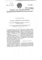 Молотилка с вращающимся цеповым барабаном (патент 5060)