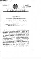 Приспособление для контроля движения (патент 1968)