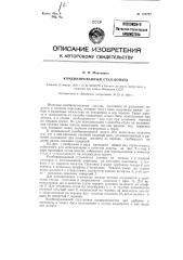Комбинированный стул-лопата (патент 124727)