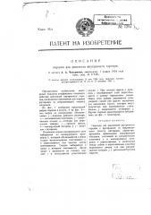 Поршень для двигателей внутреннего горения (патент 1267)