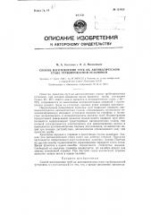 Способ изготовления труб на автоматическом стане трубопрокатной установки (патент 121425)