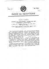 Устройство для предохранения электрических ламп накаливания от вывинчивания (патент 1565)