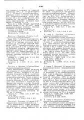 Способ получения трикарбоцианиновых красителей (патент 293023)