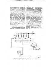 Приспособление к токораспределителю телеграфного аппарата, служащее для дополнительного намагничивания электромагнита, управляющего автоматическим пуском в ход и остановкой токораспределителя (патент 5927)