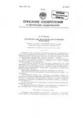 Устройство для получения двусторонней модуляции (патент 122783)