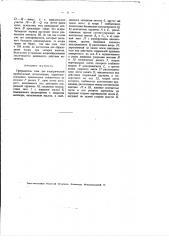 Прерыватель тока для электрической проблесковой сигнализации (патент 2342)