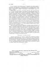Цепной транспортер для бревен (патент 118758)