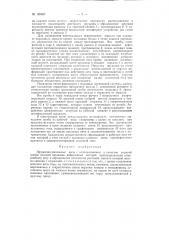 Пружинно-рычажные весы (патент 120657)