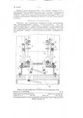 Механизм для раскрывания грейферной подачи многопозиционных листоштамповочных прессов (патент 121432)