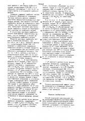 Способ получения каустической соды (патент 899468)
