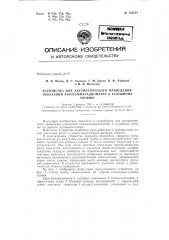 Устройство для автоматического пиведения поквзаний аэрогаммарадиометра к условному уровню (патент 123254)